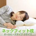 ストレートネック 枕!【ネックフィット枕 オールビーズタイプ...
