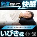 [父の日ギフト用枕]気道を開き呼吸を助けるいびき対応枕の男性用カラーブラック黒が15%OFFで5,900円⇒5,015円
