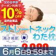 早割10%OFFクーポン配布中 送料無料 ストレートネックわた枕 43×63cmサイズ 洗濯可能 安心の日本製