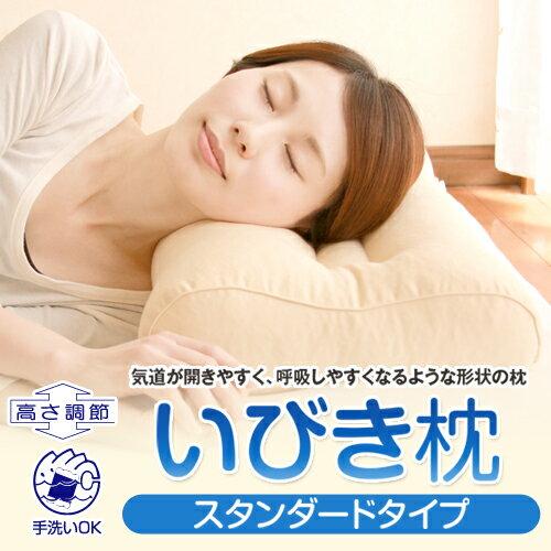 いびき 枕 送料無料 いびき枕(通常サイズ) 43×63cmサイズ 枕カバープレゼント ≪高さ調節&洗濯可能≫ 日本製 いびき まくら 首 頚椎 頸椎