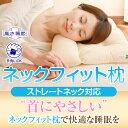 送料無料 ストレートネック枕 ネックフィット枕 43×63cmサイズ 43 63 高さ調節 洗える 安心の日本製 ストレートネック 用 枕 まくら マクラ ネックピロー 頸椎 首