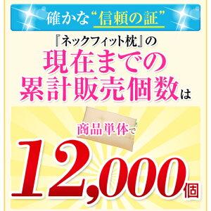送料無料ストレートネック枕ネックフィット枕43×63cmサイズ4363高さ調節洗える安心の日本製ストレートネック用枕まくらマクラネックピロー頸椎首