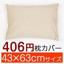在庫限り セール 枕カバー 枕 まくら カバー 43×63 cm 43 × 63 cm サイズ まくらカバー 無地
