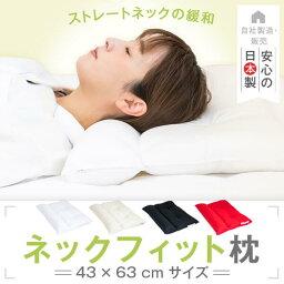 ストレートネック 枕 ネックフィット枕 43 × 63 cm 父の日 <strong>母の日</strong> プレゼント ギフト 実用的 快眠 頸椎 肩こり 首こり スマホ首 高さ調整 洗える 日本製 グッズ 送料無料