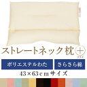 ストレートネック 枕 プラス 43 × 63 cm 肩こり 首こり 矯正 首枕 洗える 高さ調整 日本製 ポリエステルわた 綿ブロード