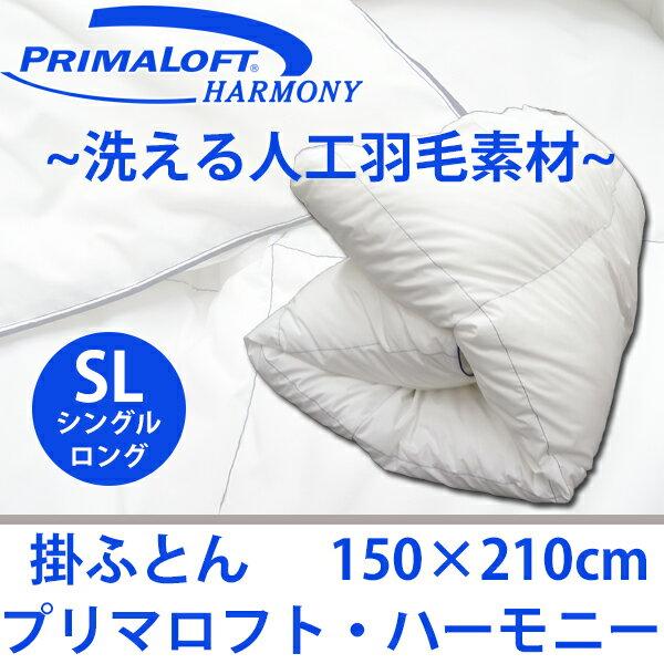 プリマロフト・ハーモニー 掛け布団 シングル