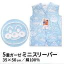 スリーパー アンパンマン ガーゼ 五重ガーゼ 35×50cm 夏用 ベビー キッズ 子供 綿100% ミニスリーパー キャラクター