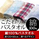 在庫処分 数量限定 バスタオル 綿100% 綿 ガーゼ パイル タオル 120×60 INDIVI チェック かわいい おしゃれ