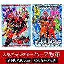 ハーフ毛布 100×140cm キャラクター 仮面ライダー ...