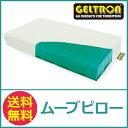 【送料無料】ジェルトロン GELTRON ジェルトロンピロー...