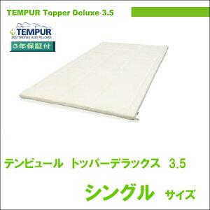 トッパー デラックス オーバーレイ シングル クリーム テンピュールジャパン テンピュール