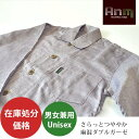 【数量限定】Anm 麻混ダブルガーゼ パジャマ XS S M L 男女兼用 長袖 綿95% 麻5% 前開き 上下セット 日本製 岩本繊維