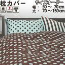 ガーリードット 枕カバー(封筒式/サイズオーダー幅50~70cm、丈70~150cm) 防縮加工 日本製 【受注生産】