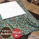 こたつ上掛けカバー 正方形 165×165 , 170×170 綿100% 日本製 ブロック柄 子供 キッズ 北欧 おしゃれ こたつカバー サロン マルチカバー 省スペース 【受注生産】
