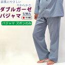 【 クーポン配布中 】 【パンツのみご希望の方に】こころくるむパジャマ メンズ 替えパンツ S〜L ダブルガーゼ 綿100 日本製 岩本繊維【受注生産】