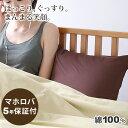 コットンニット 枕カバー (ファスナー式 / サイズオーダー幅50〜70cm、丈70〜150cm )【 日本製 】【ピロケース】