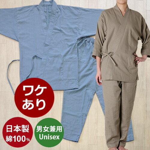 【訳あり】【50%オフ】 半額 ダブルガーゼ 作務衣 S M L 男女兼用 綿100 % 日本製 丈夫でやわらか さむえ 部屋着 ルームウェア 紳士 婦人 メンズ レディース プレゼント ギフト 花以外 岩本繊維 送料無料