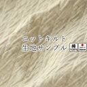 無料 【 生地サンプル 】 冬 あったか 極暖 あたたか ニット キルト コットン 綿 ストレッチ岩本繊維