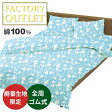 ティンクル ボックスシーツ キング180×200×30cm 綿100%【数量限定】【日本製】