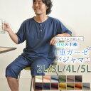 【クーポン配布中】パジャマ メンズ 夏 半袖 涼しい ガーゼ 【 半ズボン かぶり 真夏O