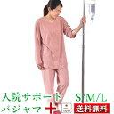 入院 前開き パジャマ レディース 日本製 綿100 送料無料 ニット 天竺 コットン 婦人用 手術