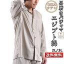 パジャマ メンズ 2L 3L 大きい サイズ シルク のような コットン おしゃれ 送料無料