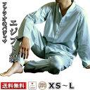 【クーポン配布中】パジャマ メンズ サテン エジプト綿 GIZA XS S M L 子供 キッズ ジュニ