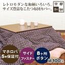 こたつ布団カバー 正方形 205×205 , 210×210 綿100 % 京都和柄 日本製 岩本繊維 【 送料無料 】【受注生産】【こたつカバー】