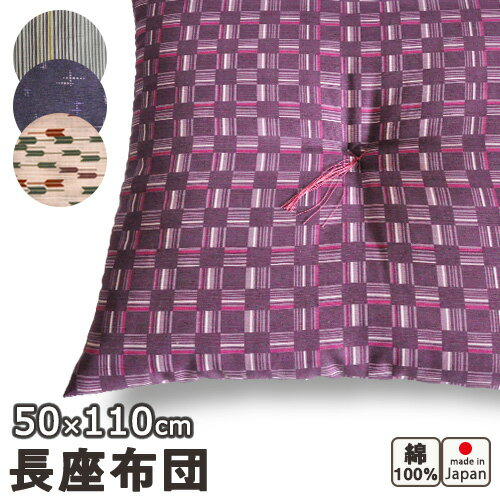 【 クーポン配布中 】 京都和柄 長座布団50×...の商品画像