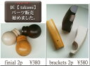 Two 32 wooden curtain rail 匠 [takumi] additional finial sets