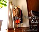 頑丈改良 折畳み 木製ハンガーラック コートハンガー 西海岸スタイル
