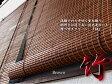 高遮光性 竹ロールアップ 【結】 竹すだれ 幅88×丈135cm ブラウン ロールスクリーン