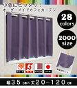 【28色・2000サイズから選べるオーダー小窓カーテン】幅35cmx丈20〜120cmまで カフェ