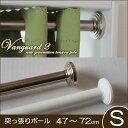 装飾 テンションポール つっぱり棒【Sサイズ(伸縮45〜72cm)】 【ヴァンガード2】【シルバー】【ホワイト】