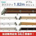 カーテンレール TOSO【ネクスティ】1.82m ダブルMセット正面付けor天井付け 同じ価格!【取り付けに必要な部品は全てセットしております】2m 2.00m 日本製