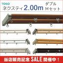 カーテンレール TOSO【ネクスティ】2.00m ダブルMセット正面付けor天井付け 同じ価格!【取り付けに必要な部品は全てセットしております】2m 2.00m 日本製