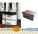 ジャンボ収納ボックス幅60cm×奥行き45cm×高さ30cmケース 収納袋 押入れ クローゼット 防虫 不織布 ファスナー付き