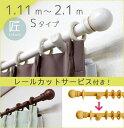 【1cm単位でカットしてお届け】オーダー木製カーテンレール32 匠【takumi】【1.11m〜2.1m】【シングルタイプ】装飾レール