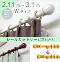 【1cm単位でカットしてお届け】オーダー木製カーテンレール32 匠【takumi】【2.11m〜3.1m】【ダブルタイプ】装飾レール