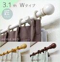 木製カーテンレール32 匠【takumi】 3.1m ダブルタイプ 装飾レール