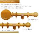 木製カーテンレール32 匠【takumi】 2.1m ダブ...