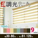 【幅 30〜80cm×高さ 81〜120cm】調光ロールスクリーン コルトライン【ビジックライト】TOSO トーソー ロールカーテン カーテンレールへの取り付けも可能