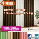 4枚組 既製カーテンセット 【Liver リベル】【遮光性カーテン100x200cm 2枚】【ミラーレ
