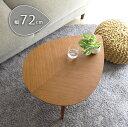 センターテーブル 幅72×奥行53×高さ32cm ローテーブル おしゃれ 北欧 アジアン インテリア コーヒーテーブル ミニテーブル 木製 シンプル