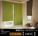 一級遮光 ロールスクリーン【satori】 幅60×高さ180cm 既製サイズ ロールカーテン