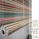 マルチボーダー 竹スクリーン 竹簾 すだれ 88×180cm