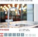 【在庫あり 送料無料】 クリンスイ ビルトイン浄水器(節湯対応):F914ECO