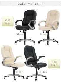 【送料無料】オフィスチェアベル6158HDチェアチェアーパーソナルチェアパーソナルチェアーデスクチェア合成皮革回転肘付北欧ガス圧昇降式椅子ロッキング【新生活2016】