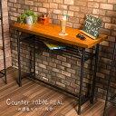 カフェテーブル 天然木木製テーブル 棚付き バーテーブル カウンターテーブル カジュアルテーブル お洒落 アイアンフレーム REAL series