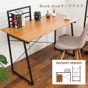 木製ワークデスク シンプルデザイン 幅約120cm 木製天板 可動式ブックスタンド スチール脚 広々スペース クロスバー アジャスター付き オネスト シリーズ desk 机